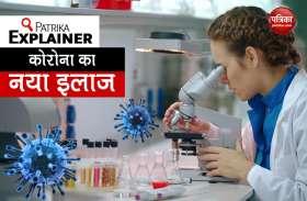 Patrika Explainer: एक नया इलाज जो नहीं बनाता है कोरोना को निशाना