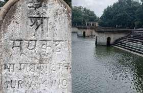 Ayodhya Development : जाने किन योजनाओं से सजेगा ऐतिहासिक सूर्य कुंड