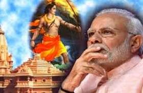 Ram Mandir : पीएम मोदी की बैठक में मंदिर निर्माण पर भी होगी चर्चा