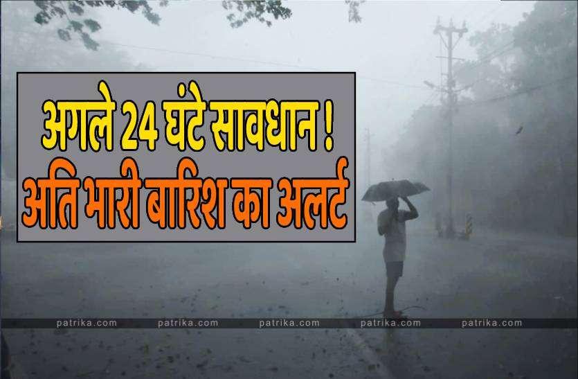 आज देश के कई राज्यों में भारी बारिश की चेतावनी, दिल्ली के लिए ऑरेंज अलर्ट जारी