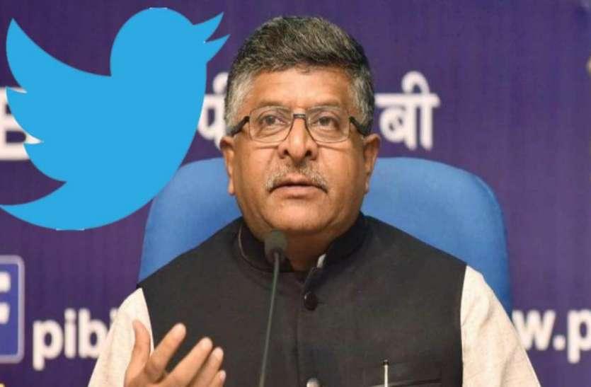 IT मंत्री रविशंकर प्रसाद और शशि थरूर का ट्विटर अकाउंट ब्लॉक, कांग्रेस ने कहा- मांगा जाएगा जवाब