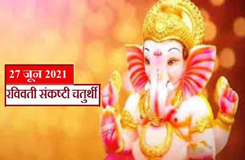Sankashti Chaturthi 2021 June: गणेश संकष्टी चतुर्थी कब है और इस बार कौन सा बन रहा है विशेष योग?