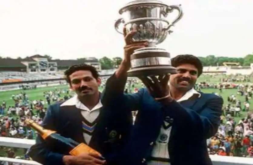 कपिल देव ने आज ही के दिन वेस्टइंडीज का सपना किया था चकनाचूर, जीता था विश्व कप