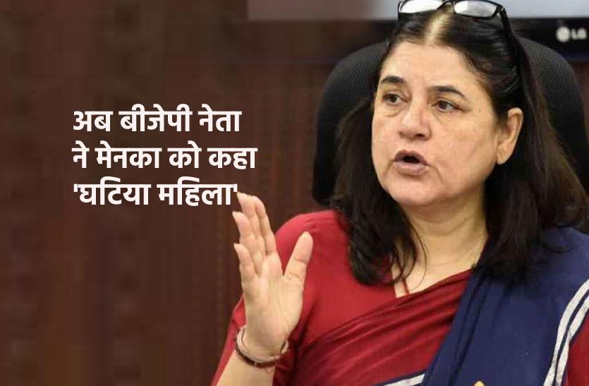 भाजपा विधायक ने अपनी ही पार्टी की दिग्गज नेता को कहा- 'निहायत ही घटिया महिला'