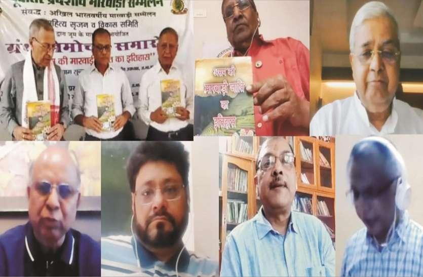WEST BENGAL-मारवाड़ी समाज के लिये मील का पत्थर साबित होगी असम की मारवाड़ी जाति का इतिहास