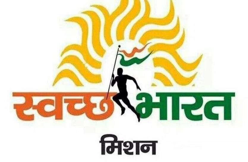 स्वच्छ भारत मिशन अभियान; अब मल-कीचड़ निस्तारण में जुटी सरकार