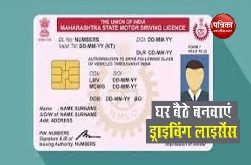 अब Driving License के लिए घर बैठे दे सकेंगे परीक्षा, दलालों से मिलेगी मुक्ति