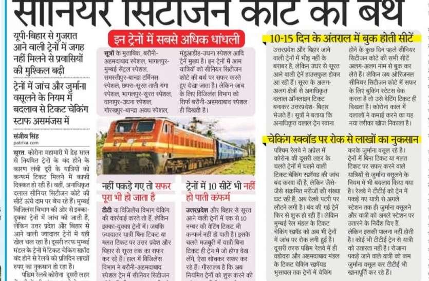 खबर का असर -बरौनी-अहमदाबाद स्पेशल में सीनियर सिटीजन कोटा और बिना टिकट सफर करते 235 यात्री पकड़े
