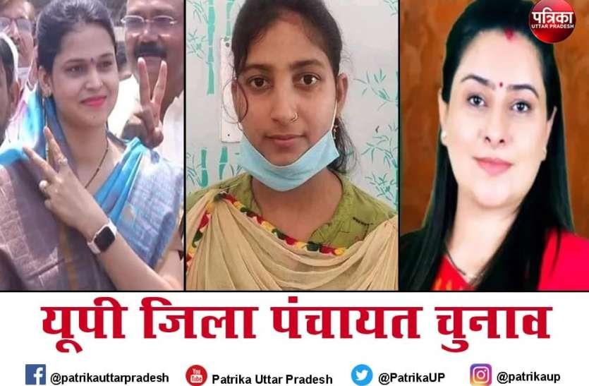 UP Jila Panchayat Adhyaksh Chunav 2021 : कोई स्टूडेंट तो कोई 21 साल से राजनीति में सक्रिय, जानें- इन महिलाओं की   जीत के मायने
