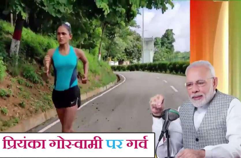 पीएम मोदी ने 'मन की बात' में किया प्रियंका का जिक्र, जानें कौन है लंगर खाकर ओलंपिक तक पहुंचने वाली ये बेटी