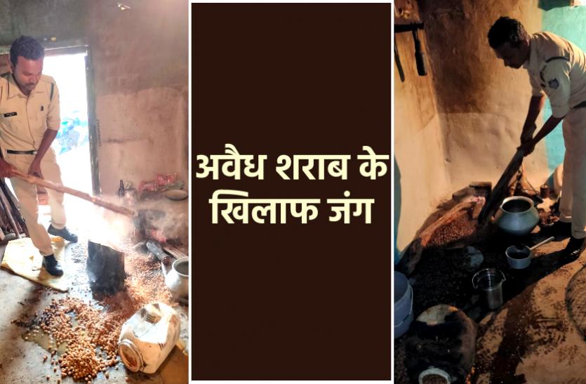अवैध शराब के खिलाफ अभियान : घर में चोरी छुपे बनाई जा रही थी शराब, पुलिस ने फिल्मी स्टाइल में की कार्रवाई