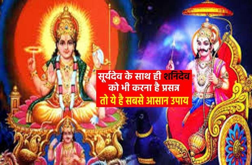 get blessings Surya dev with shani dev
