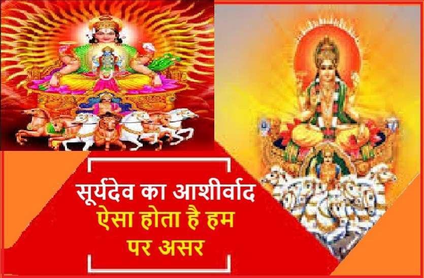 Surya dev blessings
