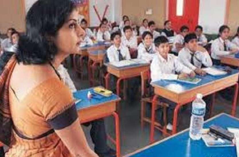 MP में स्कूल टीचर बनने का सपना पूरा करने का अंतिम मौक