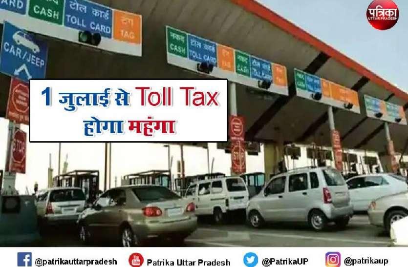 1 जुलाई से दिल्ली-देहरादून हाईवे पर यात्रियों को भरना होगा अधिक टैक्स, इन वाहनों को मिलेगी छूट