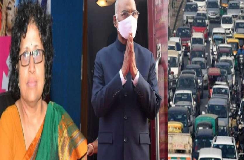 रामनाथ कोविंद का काफिला निकलने के दौरान ट्रैफिक जाम में फंसी महिला की मौत, राष्ट्रपति को पता चला तो अब हुआ ये एक्शन