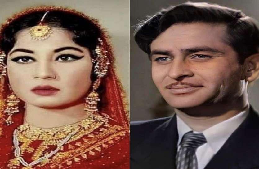 Raj Kapoor Forget His Dialogues In Front Of Meena Kumari