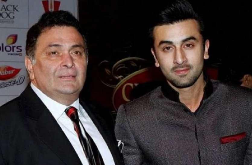 Rishi Kapoor Left His Property For His Son Ranbir Kapoor