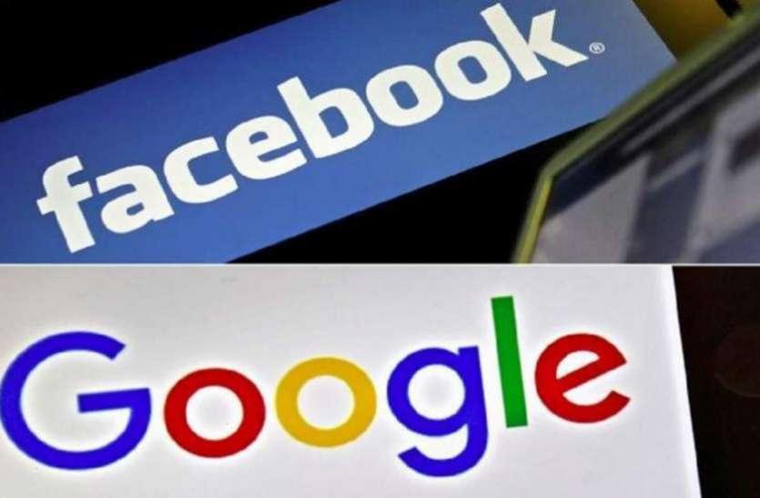 संसदीय समिति की फेसबुक-गूगल को दो टूक- हर हाल में करना होगा नए IT नियमों का पालन