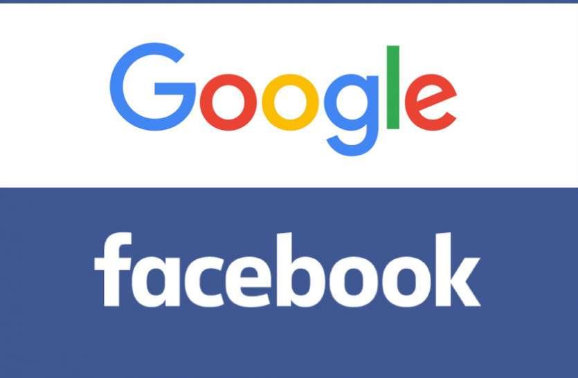 Google, Facebook की आज संसदीय समिति के साथ बैठक