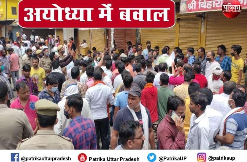 अयोध्या में बवाल, हनुमानगढ़ी पर लगा ताला, नाराज व्यापारियों ने अयोध्या बंद कराया