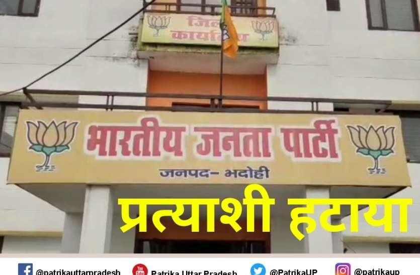 Zila Panchayat Election: भदोही में भाजपा ने अपना ज़िला पंचायत अध्यक्ष प्रत्याशी हटाया