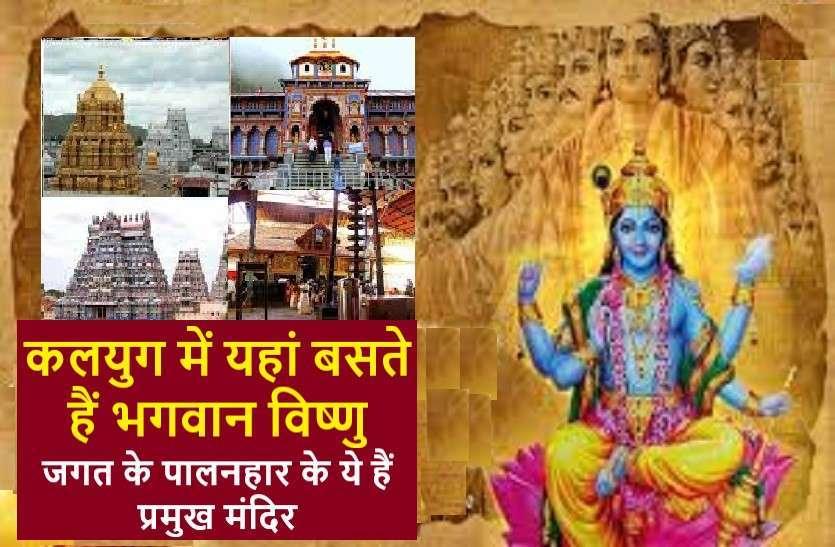 famous lord vishnu temples