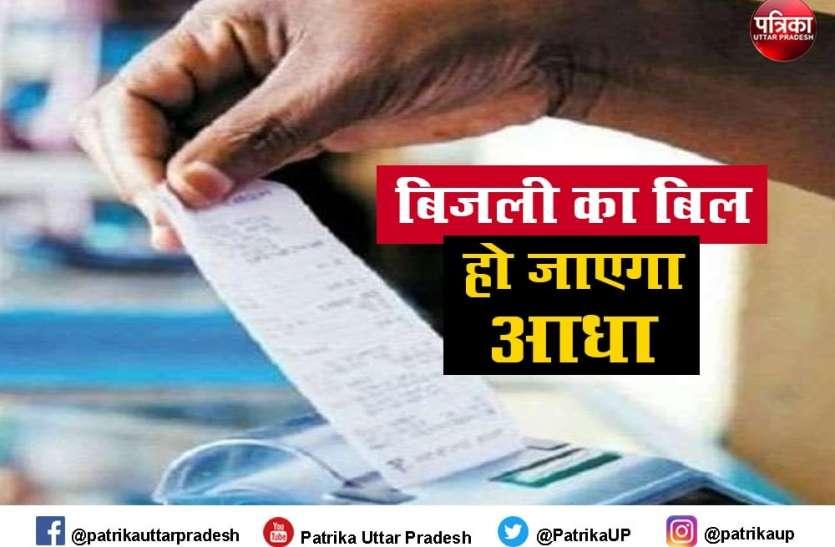 Bijli Ka Bill: पहले से आधा हो जाएगा आपका बिजली का बिल, तुरंत कर लें ये सबसे जरूरी काम