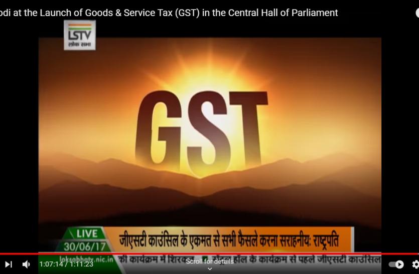 BREAKING NEWS मध्य प्रदेश में GST विभाग की बड़ी कार्रवाई