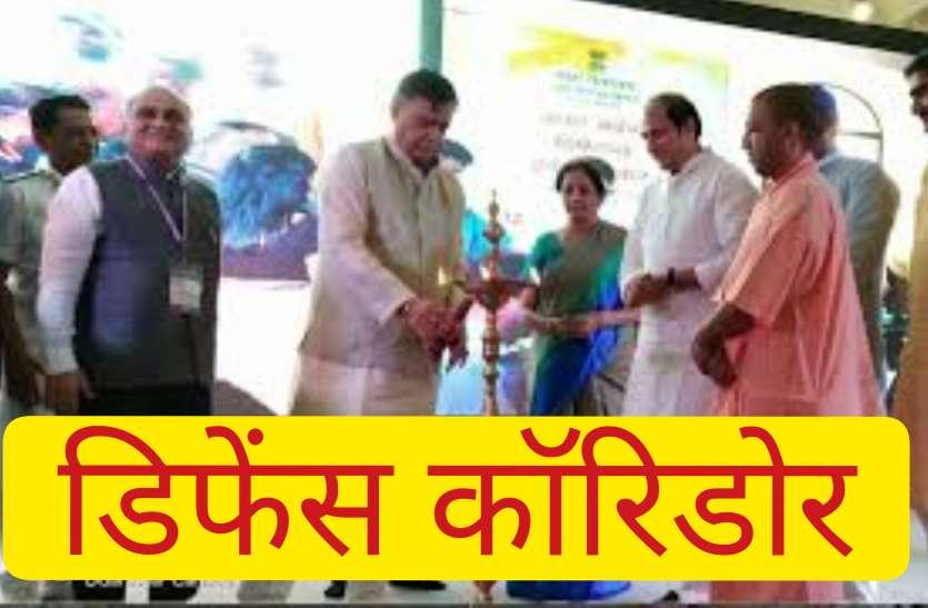 यूपी के रास्ते देश बनेगा रक्षा क्षेत्र में आत्मनिर्भर,  अलीगढ़ से शुरू हुआ डिफेंस कॉरीडोर का कार्य