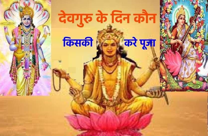 Thursday Special: गुरुवार के दिन की जाती है भगवान विष्णु और माता सरस्वती की पूजा, जानें कौन करे किसकी पूजा?