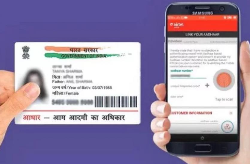 How to add or update mobile number in Aadhaar Card