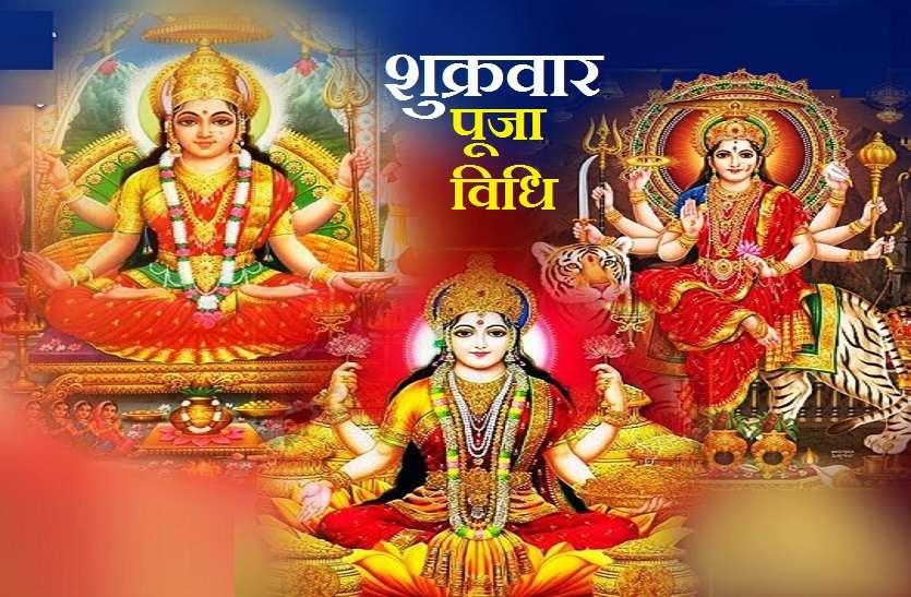 Friday Puja Path: इन त्रिदेवियों की पूजा से चमकता है भाग्य!