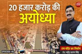 20 हजार करोड़ की अयोध्या. राम मंदिर का निर्माण With Mahendra Pratap Singh Episode- 46