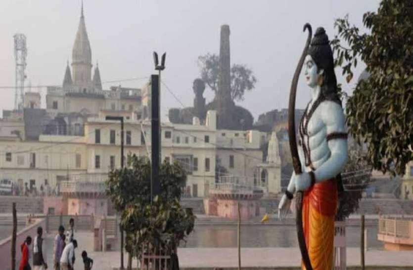 Ayodhya development : राम मंदिर के पास नई बिल्डिंग निर्माण पर लगी रोक