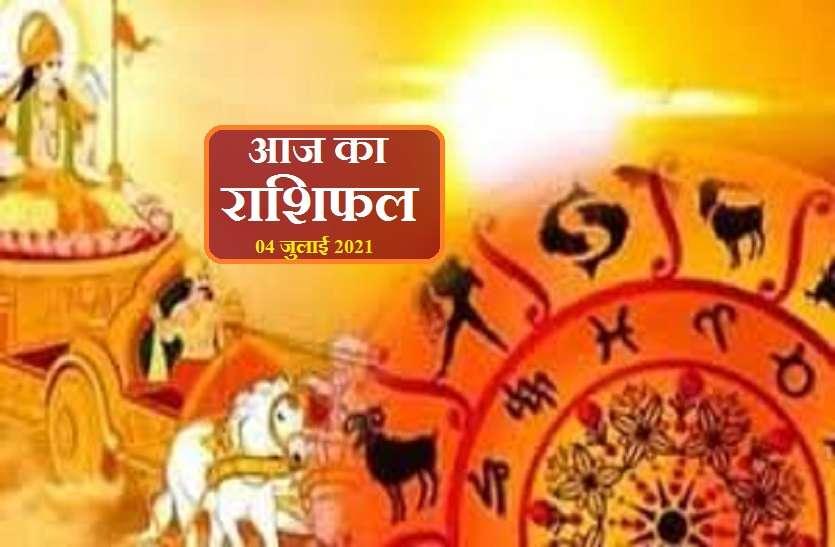 Aaj Ka Rashifal 04 July 2021: आज इन 7 राशियों पर सूर्यदेव बरसाएंगे अपनी कृपा, जानें कैसा रहेगा आपका रविवार?