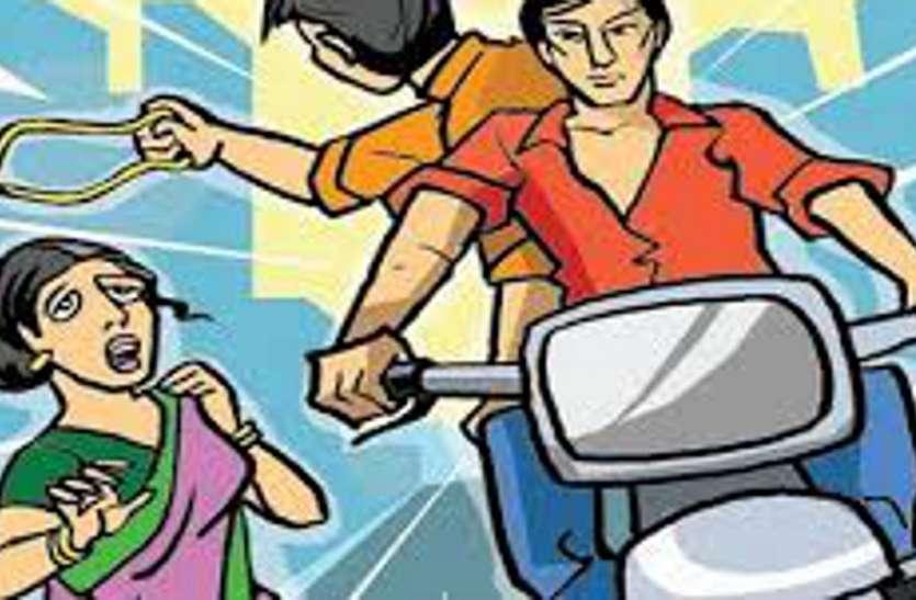 जिले में बदमाशों का ताण्डव जारी, दो महिलाओं से छीने मंगलसूत्र