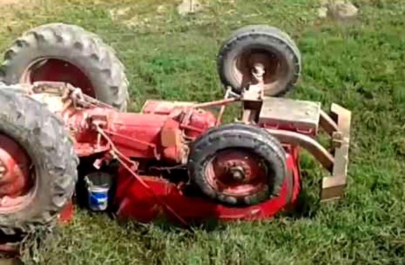 खेत जुुताई करने गए युवक की ट्रैक्टर पलटने से मौत, चाचा की रिपोर्ट पर मृतक के ही खिलाफ जुर्म दर्ज