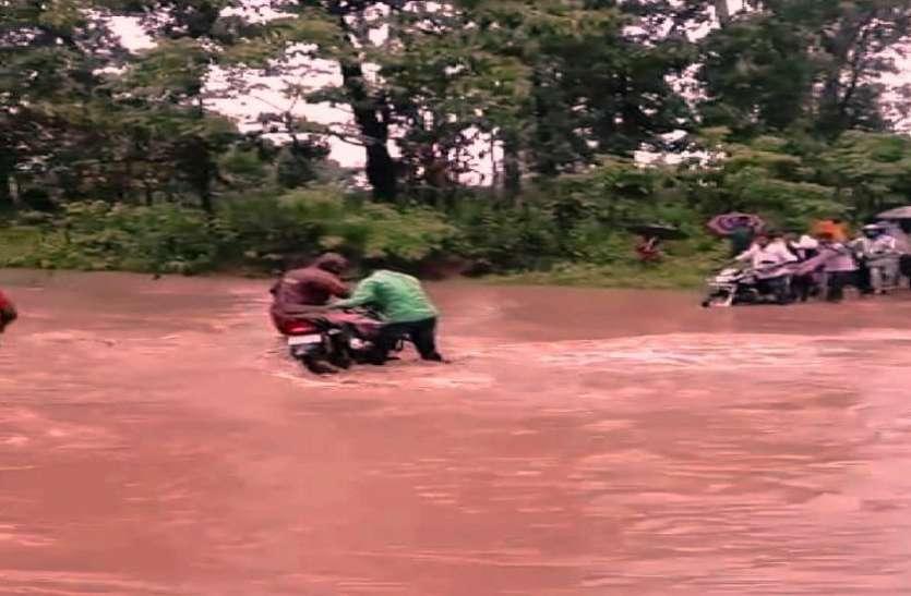 बरसात में जान जोखिम में डालकर लोग करते हैं रपटा पार