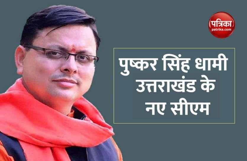 कौन हैं उत्तराखंड के नए मुख्यमंत्री पुष्कर सिंह धामी?