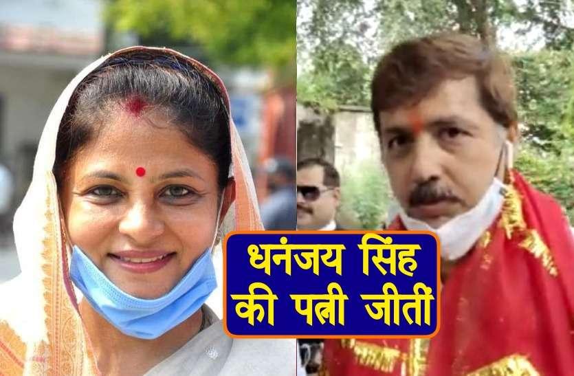 Jaunpur Zila Panchayat President Election: बाहुबली धनंजय सिंह फिर साबित हुए किंग मेकर, अंडरग्राउंड रहकर पत्नी श्रीकला को जिता दिया