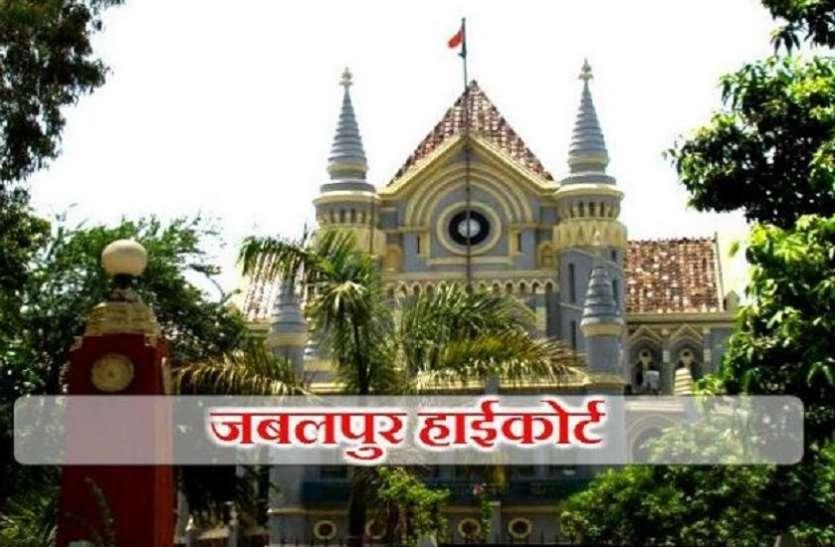 बड़ी उपलब्धिः जबलपुर हाईकोर्ट की proceedings अब Live