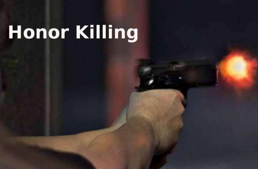 Honor Killing: जमात से लौटे पिता ने बेटी और उसके प्रेमी की गोली मारकर की हत्या