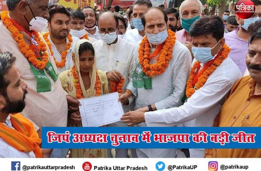UP Jila Panchayat Adhyaksh Result Live: बीजेपी की मिली बड़ी जीत, गढ़ में हारी सपा, देखें पूरी लिस्ट