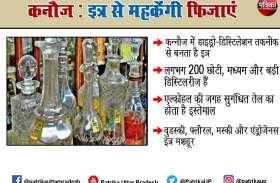 Kannauj Perfumes : दुनिया के सबसे महंगे इत्र की फिर बढ़ी डिमांड, अदरऊद के मिलने लगे आर्डर