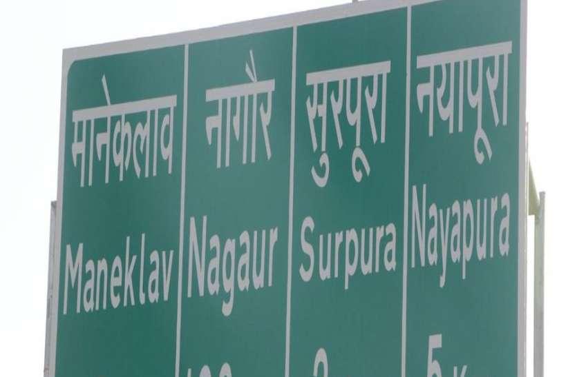 .त्रुटिपूर्ण अनुवाद ने बदल दिए कई गांवों के नाम