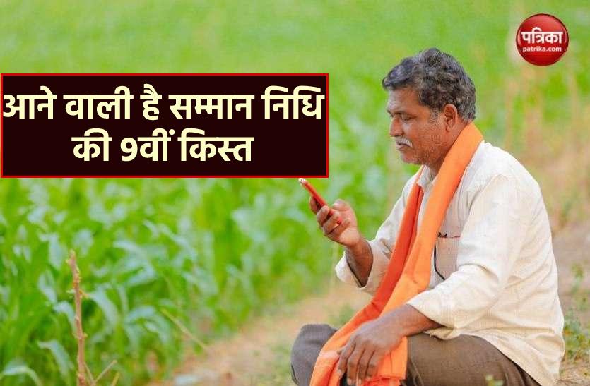 किसानों के लिए खुशखबरी : 1 अगस्त से मिलना शुरु हो जाएगी किसान सम्मान निधि की 9वीं किस्त