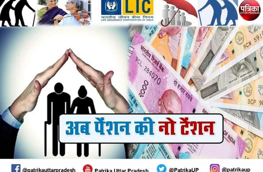 LIC Saral Pension Plan: सिर्फ एक बार जमा करें प्रीमियम, जिंदगी भर 12300 रुपए मिलेगी पेंशन, जानें- सरल पेंशन योजना की पूरी डिटेल