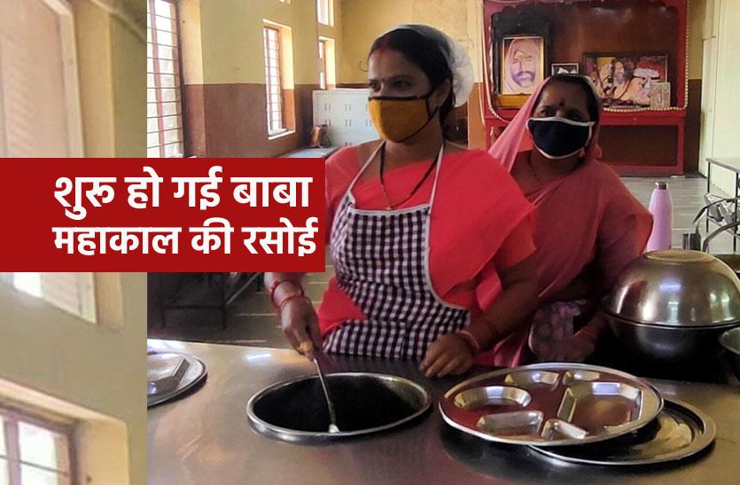 mahakal jyotirling: महाकाल की रसोई में श्रद्धालुओं को मिलने लगा महाप्रसाद, ऐसी है नई व्यवस्था