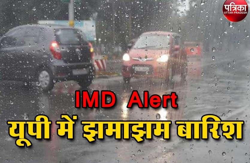 UP Weather Updates : 8 जुलाई से पूरे यूपी में होगी झमाझम बारिश, जानें- तब तक कैसा रहेगा मौसम